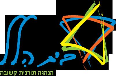 לוגו בית הלל רקע שקוף
