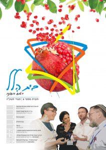 בית הלל חוברת ראש השנה