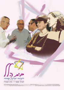 בית הלל חוברת 7