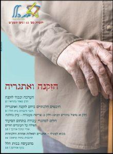 זקנה חוברת בית הלל
