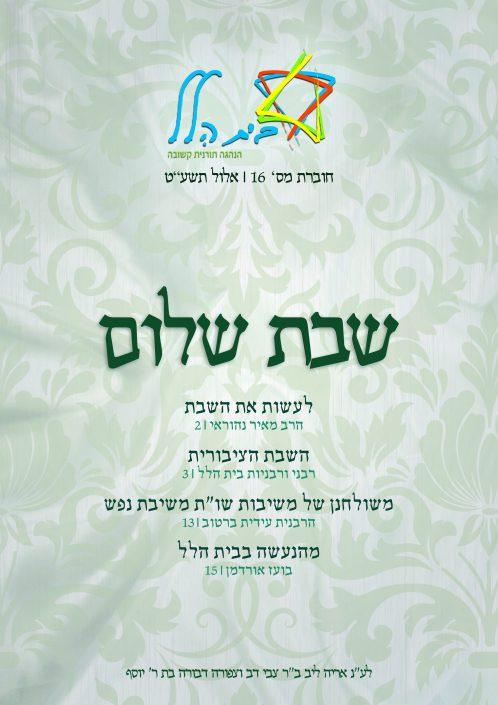 חוברת שבת שלום בית הלל